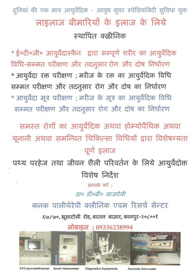 Dengue sanskrit College paper Example - July 2019