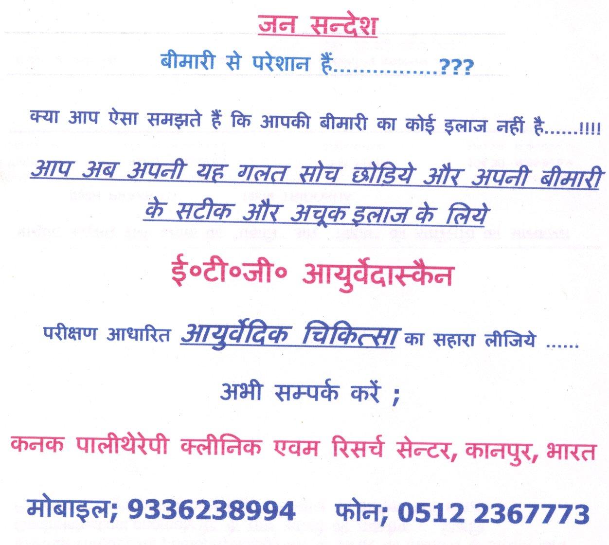 25 5 2012 mera naam jyoti hai mera chhota bhai dasvi main padhta