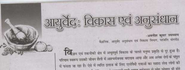 yogsandesh-page11