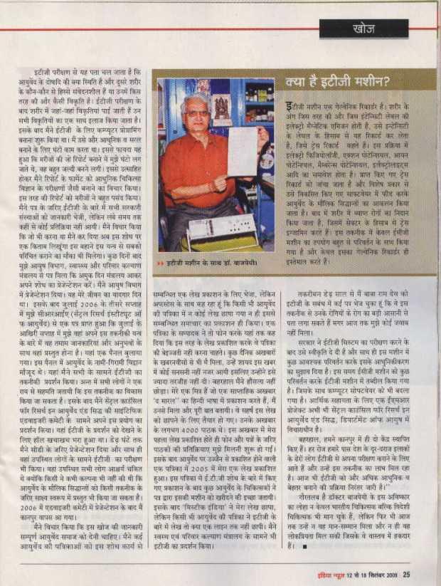 indianews-3-3