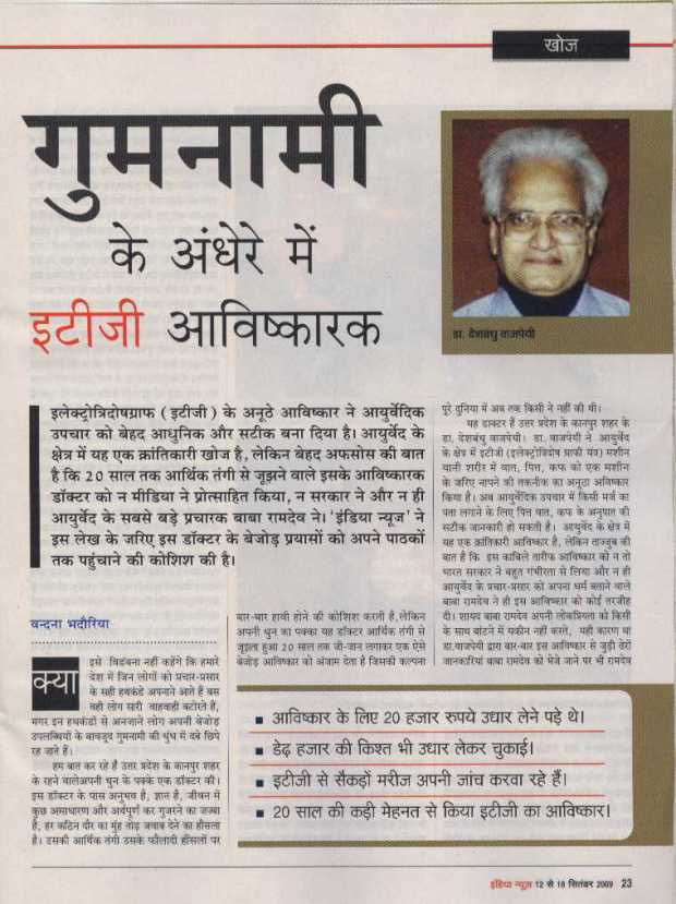 indianews-main