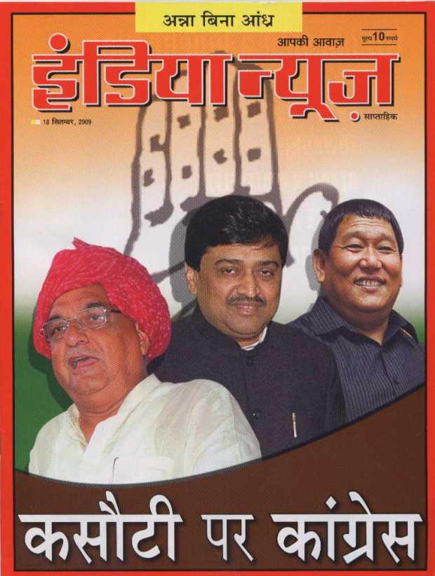 indianews1