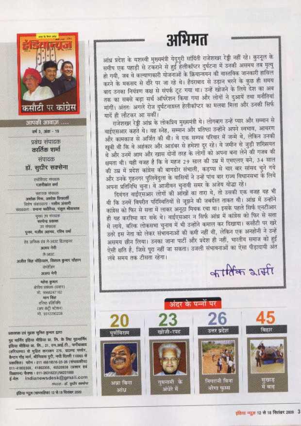 indianews2