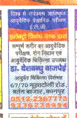Published advertisement of Electro Tridosha Graphy ; ETG AyurvedaScan in Dainik Jagaran Hindi Language newspaper