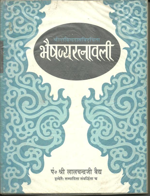 bhaisajyaratanavali01 002