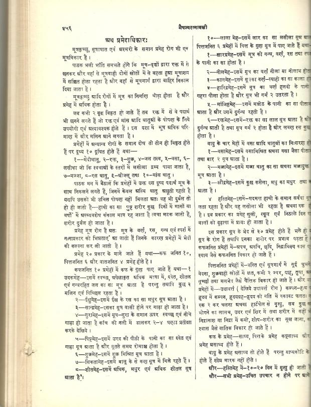 bhaisajyaratanavali01