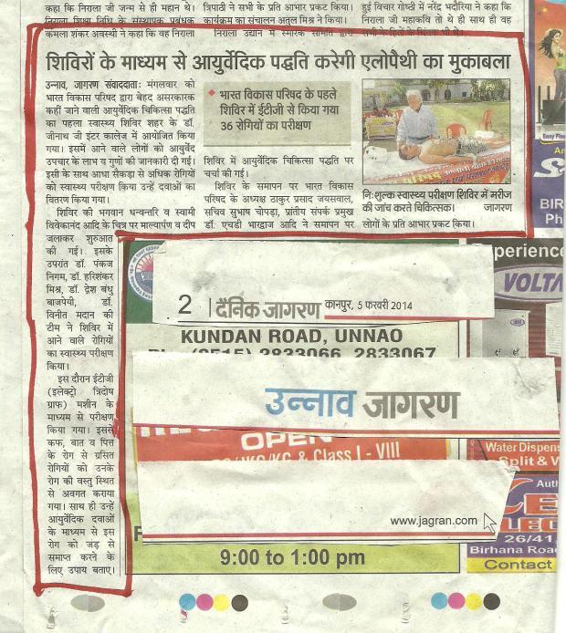 daily jagaranbasant panchami