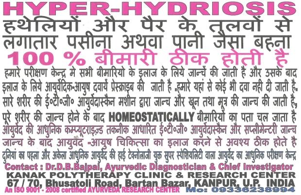hyperhydro001